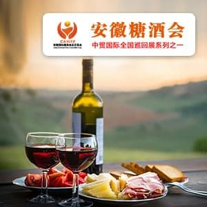 The 15th China (Anhui) International Wine & Food Fair