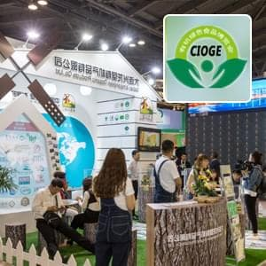 The 7th Aibo China (Anhui) Water Saving Irrigation and Greenhouse Horticultural Expo