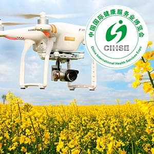 The 7th Aibo China (Anhui) International Agricultural Aviation Plant Protection Expo