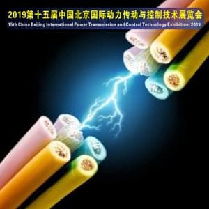 15th China Beijing International Power Transmission and Control Technology Exhibition