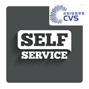 CVS 2019 - The 16th China International Self-service, Kiosk and Vending Show