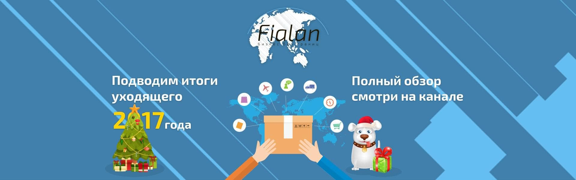 fialan_new_year_4
